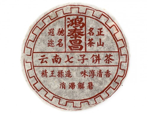 1996 Hong Tai Chang Ripe Pu-erh Tea Cake