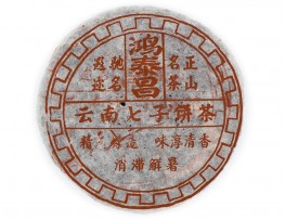 2003 Hong Tai Chang Ripe Pu-erh tea